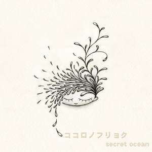 [cover] Hiroumi - Kokoro No Furyoku