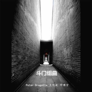 doumen-suite-cover